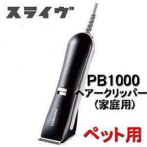 スライヴ PB1000 ペットバリカン (1mm刃付)水洗い不可|bright08