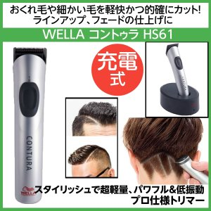 WELLA コントゥラ HS61 ウェラ 業務用トリマー・バリカン おくれ毛、細かい毛をカット|bright08