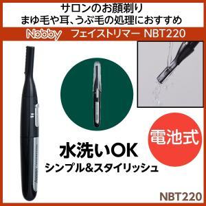 Nobby NBT220 フェイストリマー ブラック 乾電池式 業務用 お顔剃り、うぶ毛のお手入れに ノビー|bright08
