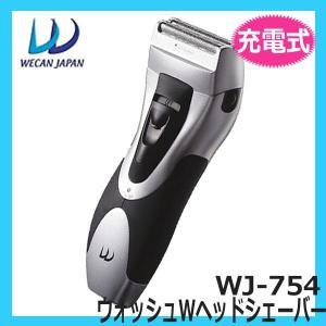 ウォッシュWヘッドシェーバー WJ-754 (充電式) ウィキャン|bright08