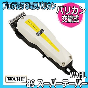 WAHL 業務用 コード式パワフルバリカン 89スーパーテーパー 交流式電気バリカン|bright08