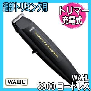 WAHL 業務用 コードレス式トリマー 8900 充電式 耳周り、首まわり、ウブ毛など細部トリミング用|bright08