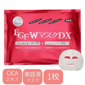 定形外郵送可能品 日本製 美容液マスク EGFマスクDX 1枚入り  |bright08
