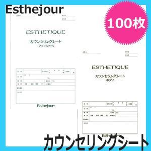 Esthejour カウンセリングシート 100枚入|bright08