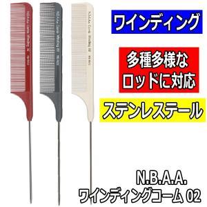 N.B.A.A. ワインディングコーム 02 NB-W02 ステンレステール テールコーム・リングコーム NBAA エヌビーエーエー|bright08