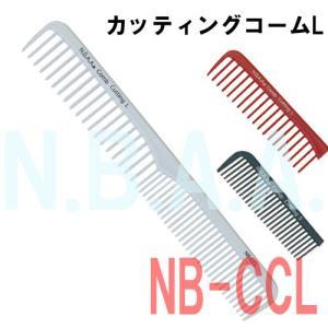 N.B.A.A. カッティングコームL NB-CCL NBAA|bright08