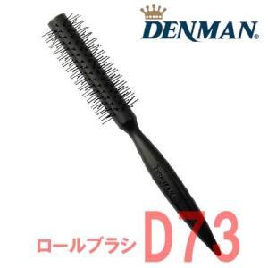 デンマン ロールブラシ D73 DENMAN|bright08