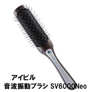 アイビル 音波振動磁気ブラシ SV6000Neo AIVIL |bright08