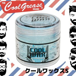 【クールワックスS シャイニングベース 110g】  クールグリースシリーズで有名な阪本高生堂のクー...