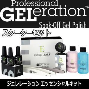 ジェレレーション エッセンシャルキット (GELeration Essentials Kit ) bright08