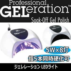 ジェレレーション プロLEDライト 5W×8灯 自動センサー内蔵 指5本同時硬化可能 硬化時間の短縮に bright08