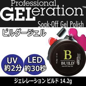 ジェシカ ジェレレーション ビルド ソークオフ クリアジェル (BUILD Soak-Off Clear Gel) 14.2g bright08