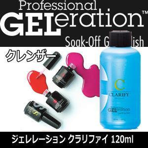 ジェシカ ジェレレーション クラリファイ ネイルクレンザー (CLARIFY Nail Cleanser) 120ml bright08