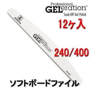 ジェシカ ジェレレーション ソフトボード ファイル (Soft Buffer Fike) 240/400  12ヶ入り bright08