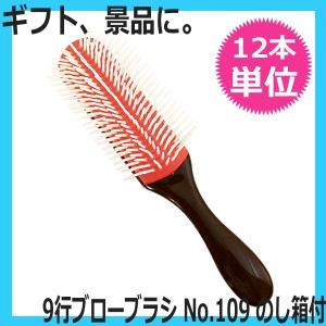 12本単位〜 9行 ブローブラシ  No.109 のし箱付 12本|bright08