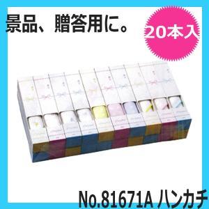 20個単位〜 No.81671A ハンカチ 20本入 ヨコイ 粗品 景品など|bright08