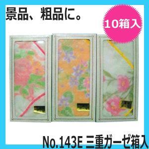 10個単位〜 No.143E 三重ガーゼ 10箱入 ヨコイ 粗品 景品など|bright08