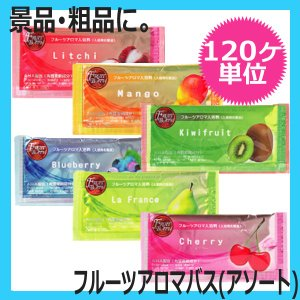 120個単位〜 フルーツアロマバス 入浴剤 120ヶ (6種アソート)|bright08