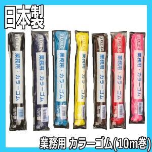 【フローラ 業務用 カラーゴム 約2.8〜3mm幅×10m巻 美容師・スタイリストが使うヘアアレンジ...