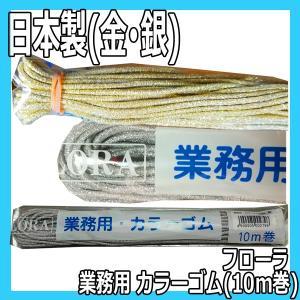 【フローラ 業務用 カラーゴム (金・銀) 約2.8〜3mm幅×10m巻 美容師・スタイリストが使う...