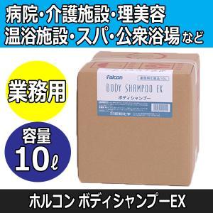ホルコン ボディシャンプーEX (10L)|bright08