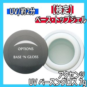 アクセンツ UV ベースングロス 7g AKZENTZ/UVライト対応/ベースジェル/トップジェル/ソークオフジェル bright08