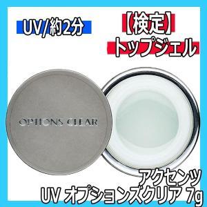 アクセンツ UV オプションズクリア 7g AKZENTZ/UVライト対応/トップジェル/ソークオフジェル bright08