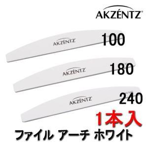アクセンツ ファイル アーチ ホワイト (1枚)|bright08