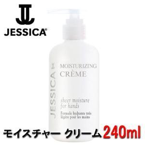 ジェシカ(JESSICA) モイスチャー クリーム 240ml|bright08