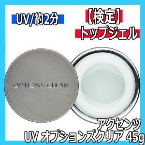 アクセンツ UV オプションズクリア 45g AKZENTZ/UVライト対応/トップジェル/ソークオフジェル bright08