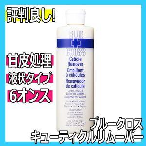 【ブルークロス キューティクルリムーバー 6オンス(170ml) 甘皮処理や足の角質除去に BLUE...