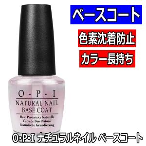 【OPI ナチュラルネイル ベースコート NTT10 15ml 爪への色素沈着防止 ネイルカラー長持...