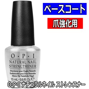OPI ナチュラルネイル ストレンスナー 強化用ベースコート NTT60 15ml 爪の強化 O・P・I オーピーアイネイル