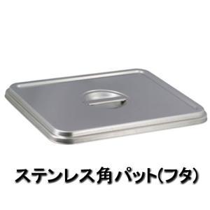 ステンレス角バット専用フタ (フタ)|bright08