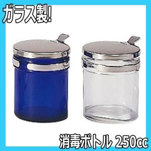 消毒ボトル 250cc 綿球容器 ガラス製ボトル|bright08