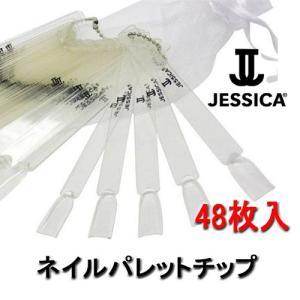 ジェシカ ネイルパレットチップ|bright08