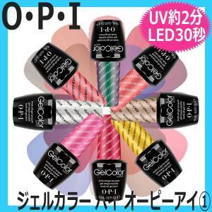 O・P・I ジェルカラー バイ オーピーアイ 15ml OPI ジェルネイル <1> bright08