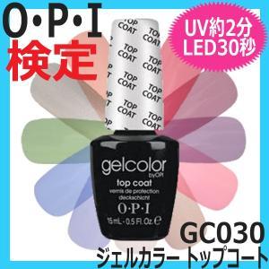 ジェルネイル検定品 O・P・I GC030 トップコート ジェルカラー バイ オーピーアイ 15ml OPI ジェルネイル bright08
