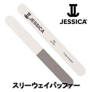 ジェシカ(JESSICA) スリーウェイバッファー|bright08