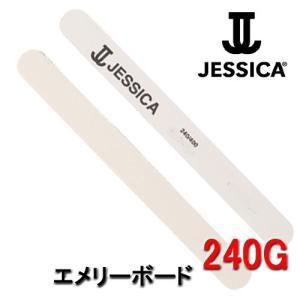 ジェシカ(JESSICA) エメリーボード 240G |bright08