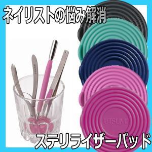 【UTSUMI ステリライザーパッド キューティクルニッパー、ツイザー、ネイルプッシャーの刃先保護に...