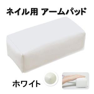 【ネイル用 アームパッド ホワイト】  高さがあるので、施術がしやすく、お客様の手も疲れにくい!! ...