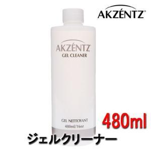 アクセンツ ジェルクリーナー (GEL CLEANER) 480ml|bright08