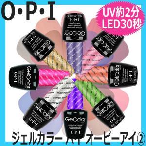 O・P・I ジェルカラー バイ オーピーアイ 15ml OPI ジェルネイル <2> bright08