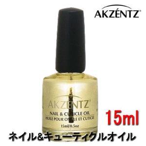 アクセンツ ネイル&キューティクルオイル 15ml スイートアーモンドの香り ネイルケア AKZENTZ|bright08