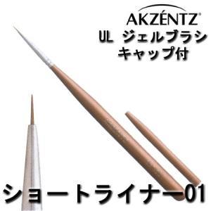 アクセンツ UL ジェルブラシ ショート ライナー01 キャップ付|bright08