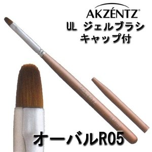 アクセンツ UL ジェルブラシ オーバル R05 キャップ付|bright08