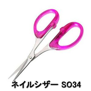 内海(UTSUMI) ネイルシザー SO34 bright08