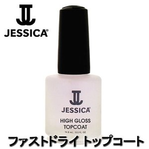 ジェシカ(JESSICA) ファストドライ トップコート|bright08