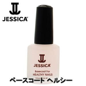ジェシカ(JESSICA) ベースコート ヘルシー|bright08